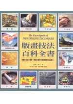 版畫技法百科全書