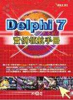 Delphi 7實例領航手冊