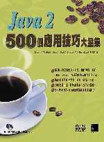 Java 2 500個應用技巧大全集