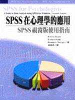 SPPS在心理學的應用 :  SPPS視窗版使用指南 /