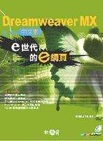 Dreamweaver MX e世代的e網頁