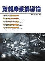 資料庫系統導論