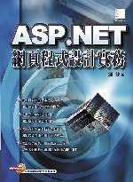ASP.NET網頁程式設計實務