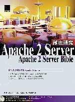 Apache 2 server徹底研究