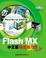Macromedia Flash MX動畫強力教 : Action Script經典範例集