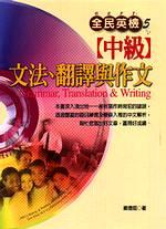 全民英檢(中級)文法、翻譯與作文