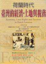 荷蘭時代臺灣的經濟.土地與稅務 = Economy,land rights and taxation in Dutch Formosa