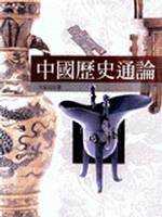 中國歷史通論