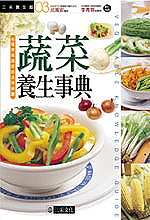 蔬菜養生事典 = Vegetable knowledge guide /