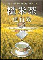 吃糙米尚健康,糙米茶更有效