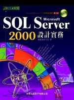SQL Server 2000設計實務
