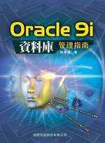 Oracle 9i資料庫管理指南