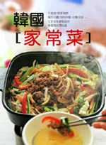 韓國家常菜