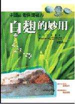 中國古老保健祕方:白麴的妙用法