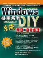 Windows排困解難DIY : 系統問題與急救處理