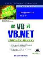 從VB到VB.NET:VB.NET的用法.觀念與語法