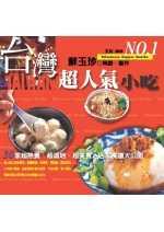 台灣超人氣小吃:小本錢大賺錢開店秘笈