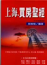上海.買房聖經