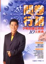 問卷行銷:李明殷創意致勝10大寶典
