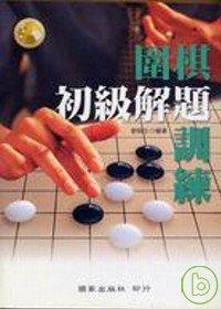 圍棋初級解題訓練