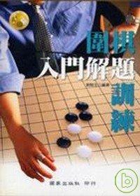 圍棋入門解題訓練