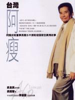 台灣阿瘦:阿瘦皮鞋董事長羅水木擦鞋做頭家的真情故事