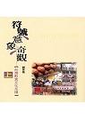 符號、意象、奇觀:台灣飲食文化系譜