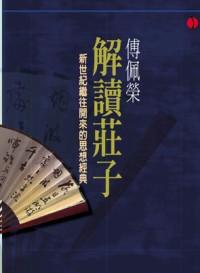 傅佩榮解讀莊子(平裝)