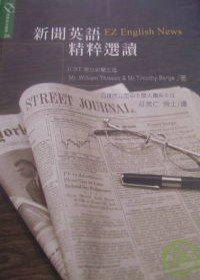 新聞英語精粹選讀