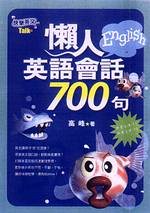 懶人英語會話700句