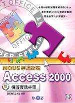 Access 2000模擬實戰手冊:MOUS標準認證
