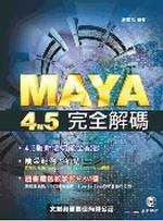 MAYA 4.5完全解碼