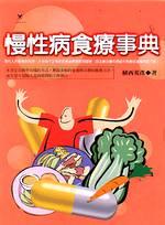 慢性病食療事典