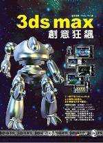 夢幻 2001 : 全新 3D 動畫教程