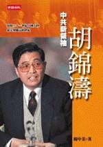 中共新領袖 :  胡錦濤 /