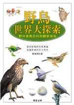野鳥世界大探索