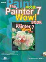 The Painter 7 wow!Book中文版