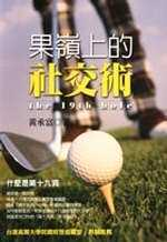 果嶺上的社交術:the 19th hole