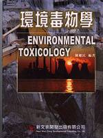 環境毒物學 =  Environmental toxicology /