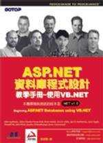 ASP資料庫教學手冊 :  使用VB.NET /