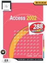 Access 2002實例演練