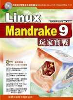 Linux Mandrake 9 玩家實戰