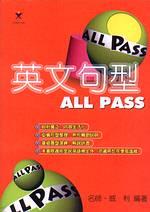 英文句型ALL PASS