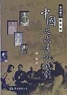 中國近代通俗戲劇