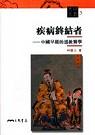 疾病終結者:中國早期的道教醫學