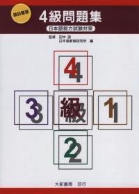 項目整理4級問題集^(含聽解問題.CD^)^(一版12刷^)