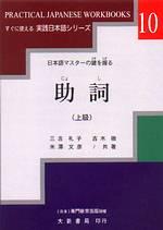 助詞:日本語マスタ-の鍵を握る