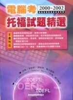 電腦考托福試題精選. 2000-2002