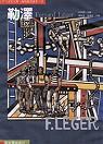 勒澤:機械審美繪畫大師