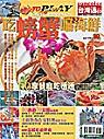 吃螃蟹嚐海鮮